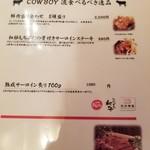 熟成肉とチーズ 肉割烹バル 和牛男cowboy -