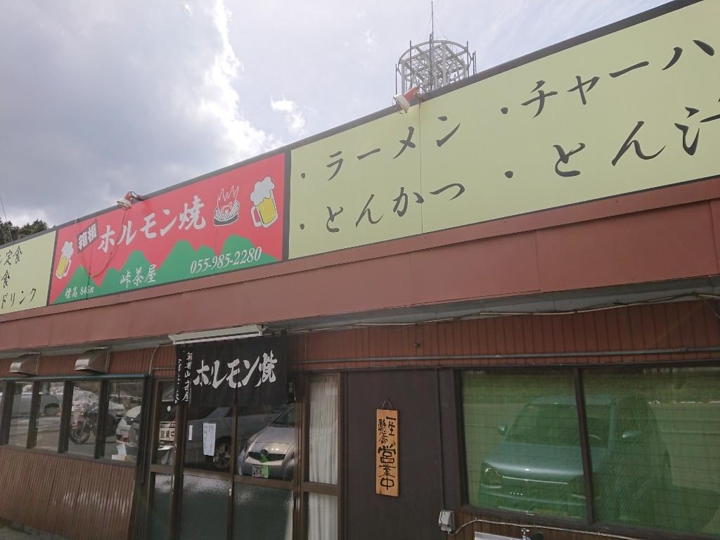 峠茶屋 name=