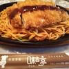 味吉亭 - 料理写真:カツスパ
