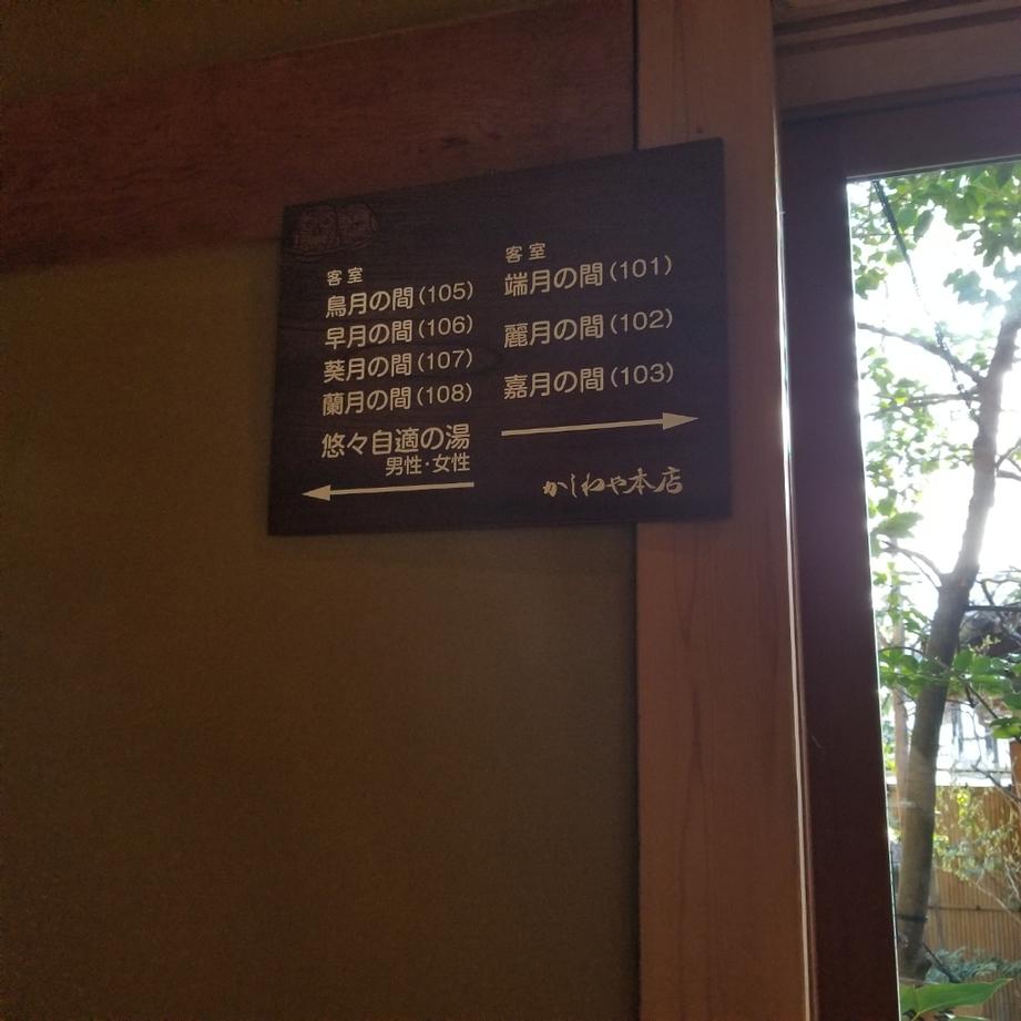 かしわや本店 name=