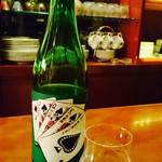 日本酒×ジャズバー リル・ダーリン - 山本ロイヤルストレートフラッシュ