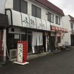 湯麺戸塚 - 外観