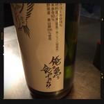 俺の魚を食ってみろ!! - お店オリジナルの日本酒