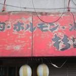 杉ホルモン -