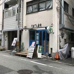 さぼてん食堂 - 店の外観