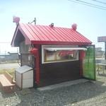 喰亭 壱 - タコ焼き屋 2018.4月