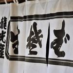 龍光屋 - 暖簾