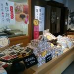 福久や 九頭龍餅 - 売り場