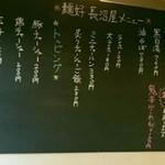 麺好 長沼屋 -