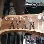 Korean Dining AYAN - 外観写真:KoreanDiningAYAN(韓国料理あやん)