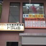 84136033 - 京急蒲田駅からすぐですよ〜2階だよ。