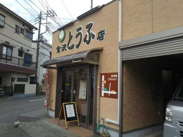 豆腐 店 原田