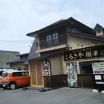 まるきや翔華 - 国道1号線沿い JR草津線三雲駅から徒歩10分くらい