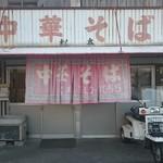 松本中華そば店 -