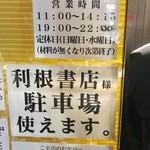 自家製ラーメン大者 - 営業時間【その他】