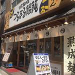 香辛亭 - 隣の系列店