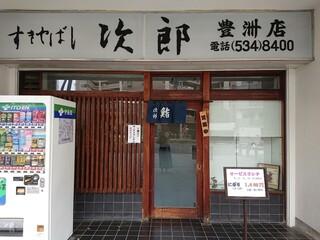 すきやばし次郎 豊洲店