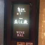 串カツ&ワインバル ゑしぇ蔵 - 外観2