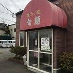 旬麺 - 土日のランチのみ…