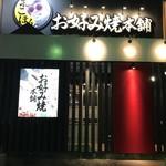 お好み焼本舗 -