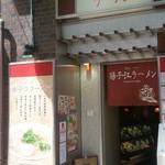 揚子江ラーメン 総本店 - 店入り口