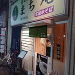 蕎麦居酒屋 まち庵 - 外観