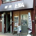 トリム - 富士見通りの歩道沿い、「第二大番」という中華料理店の隣りにあります