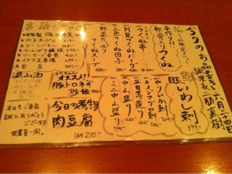 やるき茶屋 下総中山店