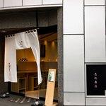 山田屋まんじゅう 元 - 綺麗な店構え