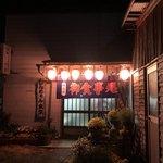 しんちゃん食堂 -
