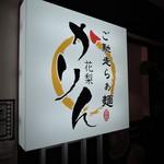 ご馳走らぁ麺 花梨 - 年中無休の夜まで通し営業。  いつでも開いてる利便性に感謝!