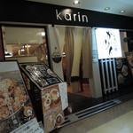 ご馳走らぁ麺 花梨 - 今風の親しみ易いカジュアルな店構え。 普通のレストランっぽくて、入り易い。