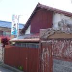 寿司と地魚料理 大徳家 - 外観
