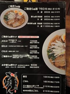 ご馳走らぁ麺 花梨 - メニュー一覧【2018年4月】