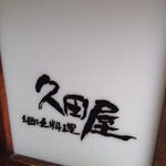 久田屋 -