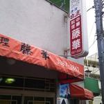 藤華 - 清酒白鹿