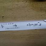天ぷら 中山 - 割りばし