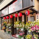 やきとり 大吉 - 綺麗な花に囲まれた開店当日