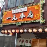 84180538 - 中華飯店です