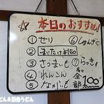 田舎うどん てつ - 今日の天ぷら
