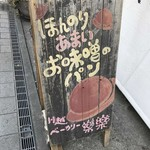 川越ベーカリー 楽楽 -