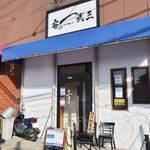 84183723 - お店は白地の壁に青い庇といった外観です