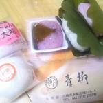 青柳菓子舗 - 柏もち、道明寺桜もち、遊米大福