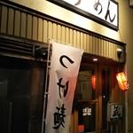 麺匠 蔵 -