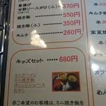 藤吉 - キッズ、餃子、唐揚げ小、瓶ビール中。