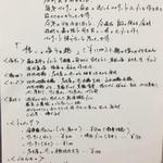 84196637 - 想いの塩らぁ麺 メニュー表(ラーメン星印) 2018.4
