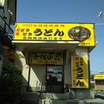 Gansodokidokiudon - お店