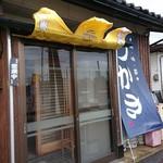 つかさ・麺・味・宴 - 入口と黄色い暖簾が強風で…