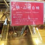 桃の農家カフェ ラペスカ - ピンクの桃・山根白桃も優しい甘味に酸味は少なくて美味しい(〃^艸^)