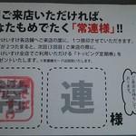 肉そばけいすけ 恵み野店 - 2018.01